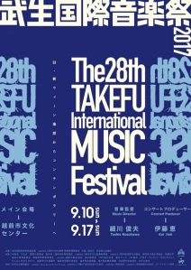 Takefu-International-Music-Festival-2017-Leaflet