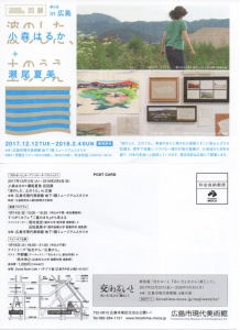 Komori&Seo_Postcard